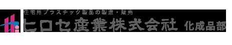 ヒロセ産業株式会社 化成品部