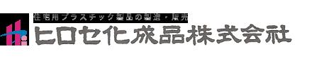 ヒロセ化成品株式会社